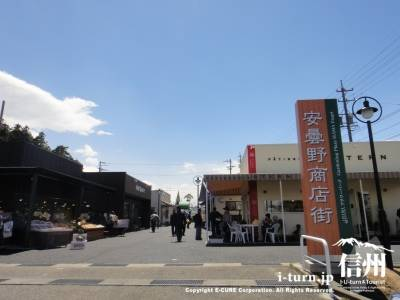 安曇野商店街|HAMAフラワーパーク内にオープンした商店街|安曇野市三郷