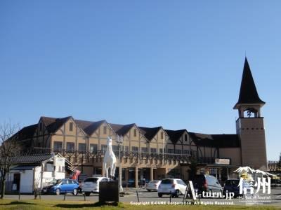 安曇野スイス村|安曇野の玄関口にあるドライブイン|安曇野市豊科