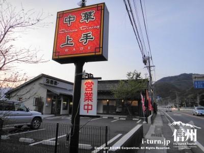 中華上手(わで)|気軽に行ける中華料理店|安曇野市豊科