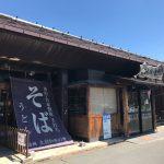 信州・立岩和紙の里|和紙製品の購入と蕎麦がセット|長和町