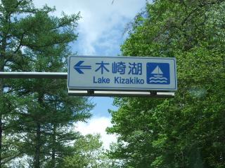 木崎湖看板