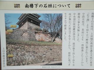 南櫓下の石垣パンフ