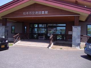 松本市空港図書館