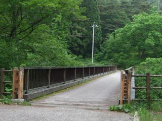 烏川渓谷緑地 清流橋