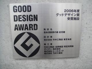 2006年グッドデザイン賞