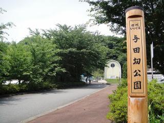 与田切公園のポールサイン