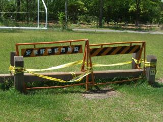 南部公園の使用禁止遊具