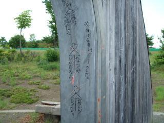 南部公園の落書き2