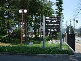 豊科近代美術館 駐車場入口