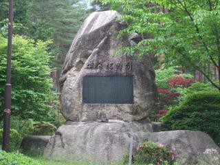 穂高温泉郷 引湯記念碑