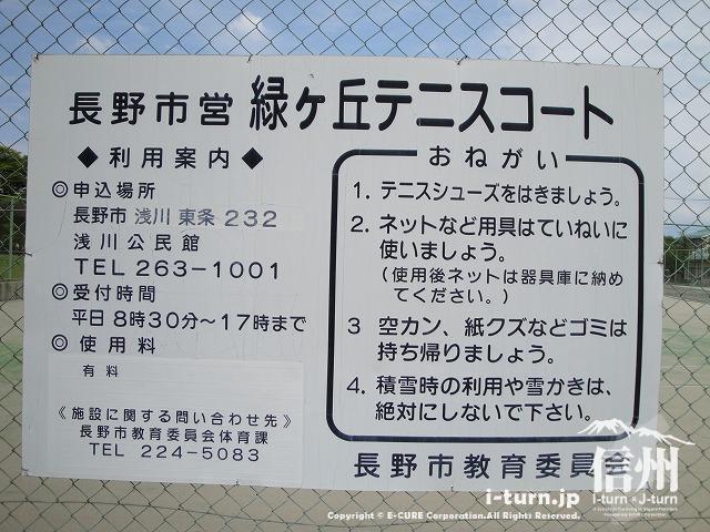 コート 緑ヶ丘 テニス