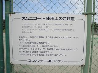 緑ヶ丘テニスコート 使用上の注意
