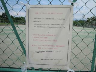 緑ヶ丘公園 新型インフルエンザ