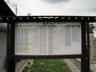 長野駅の時刻表