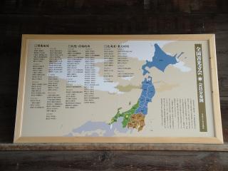 全国善光寺会 会員分布図 東日本