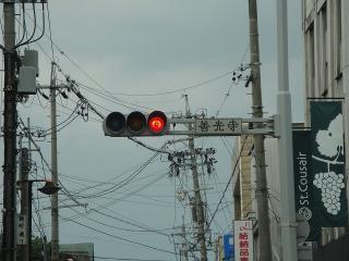 善光寺 信号