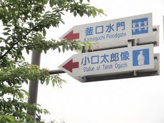 釜口水門の道路看板