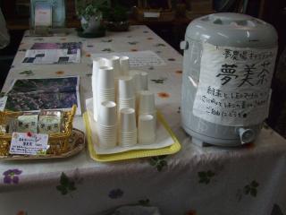 夢美茶 試飲コーナー