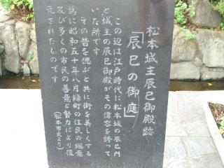 辰巳の庭公園 説明書き