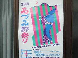 あづみの祭り ポスター