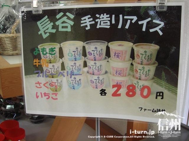 長谷手作りアイスも食べることができます。
