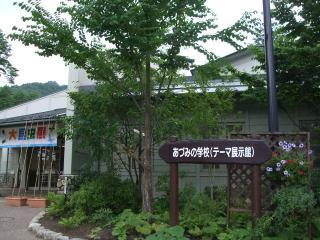 あづみの学校 テーマ展示館