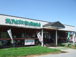 北アルプス牧場 売店