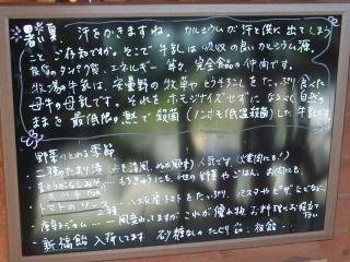 北アルプス牧場 メッセージボード