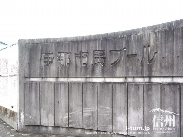 伊那市民プールの入口サイン