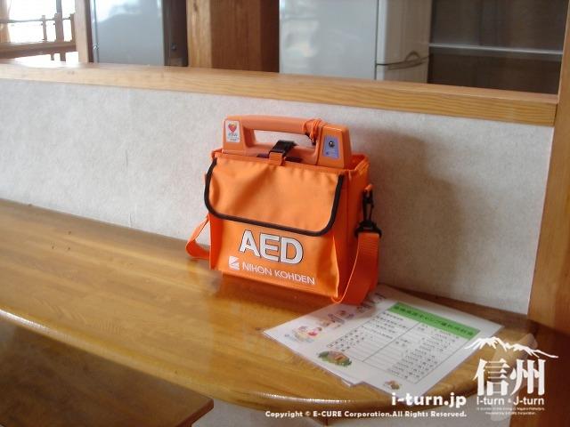 AEDもある雷鳥荘