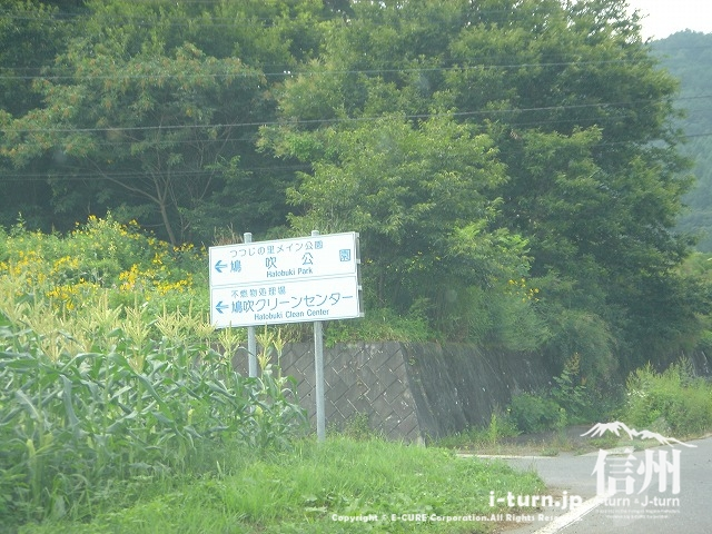 鳩吹公園入口の道路看板