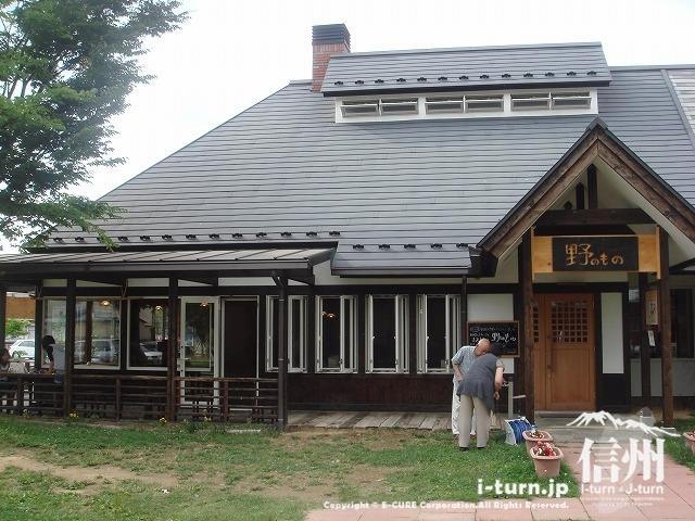 南アルプス村の敷地内にある、野のものというレストラン外観