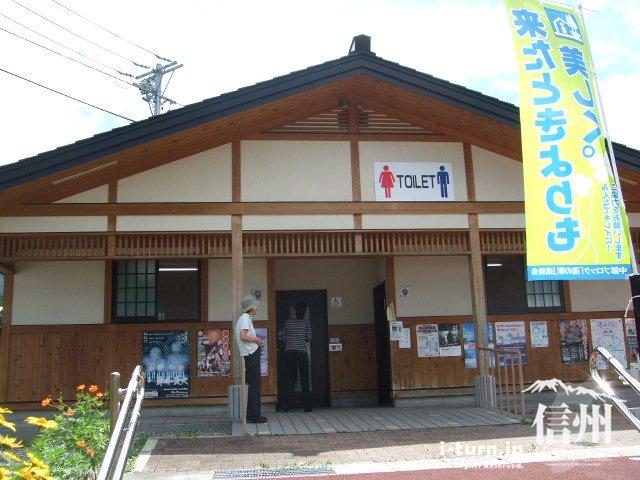 道の駅日義木曽駒高原 トイレ