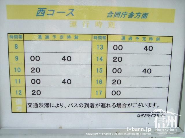 渚ライフサイトの時刻表