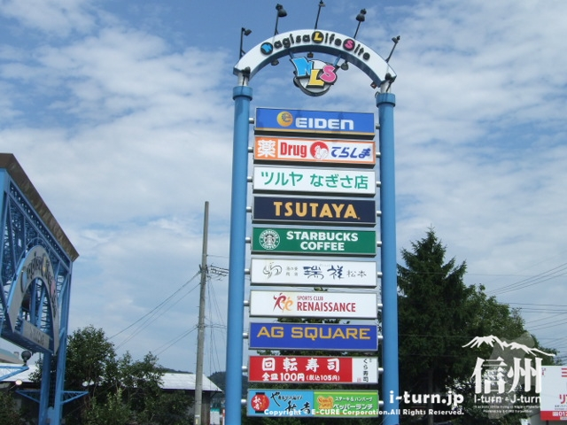 渚ライフサイトにあるお店