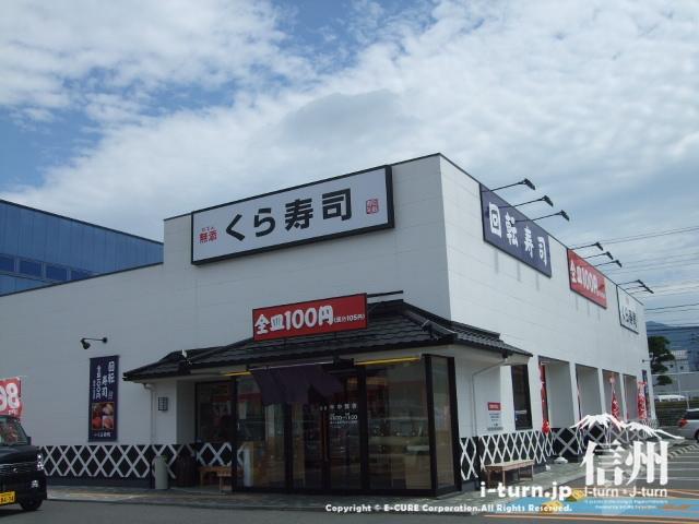 渚ライフサイトにあるくら寿司