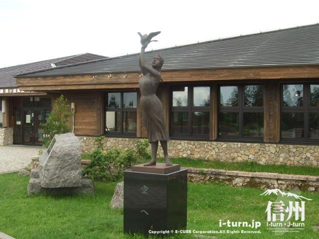 美ヶ原自然保護センター 銅像