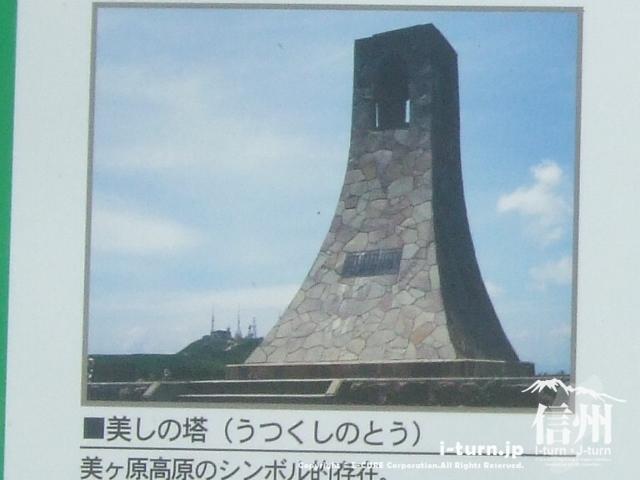 うつくしの塔