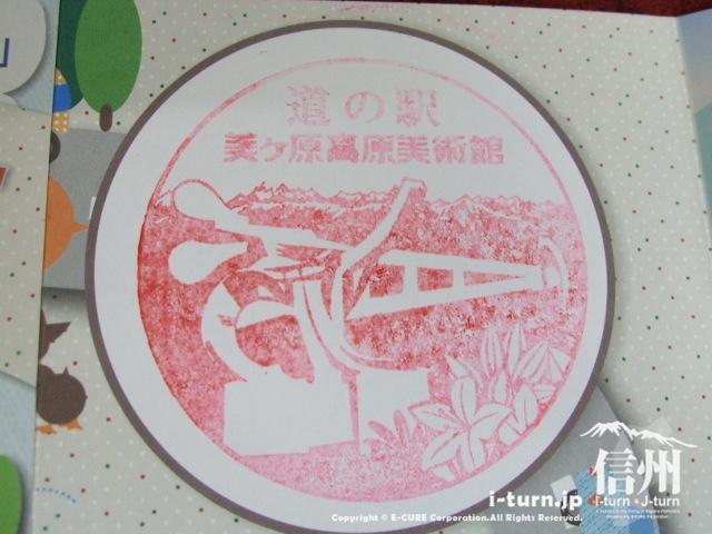 道の駅 美ヶ原高原美術館 記念スタンプ