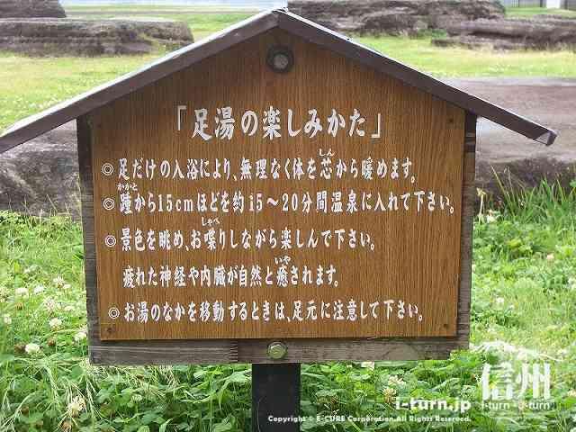 諏訪湖足湯の楽しみ方看板