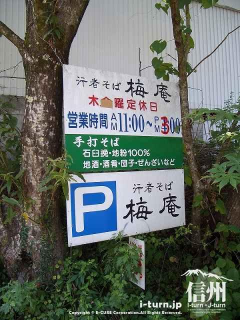 店舗前の駐車場看板