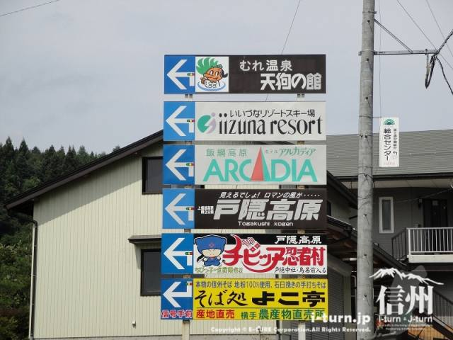 国道18号を飯綱町から信濃町に向かうと途中の看板