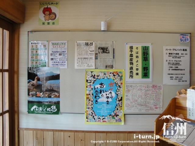 飯綱町よこ亭のお店の掲示板