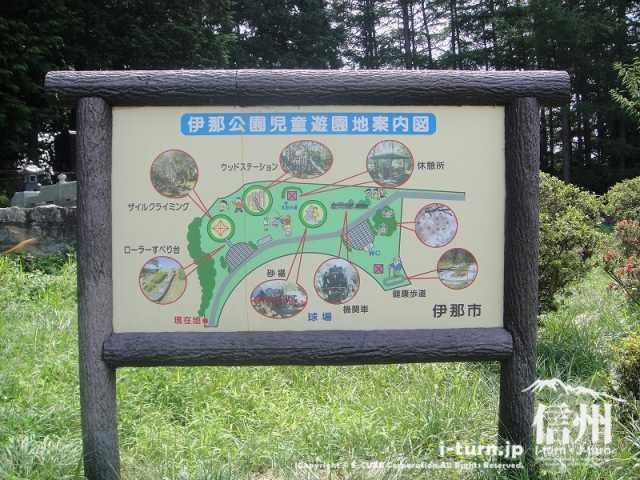 伊那公園 児童遊園地案内看板