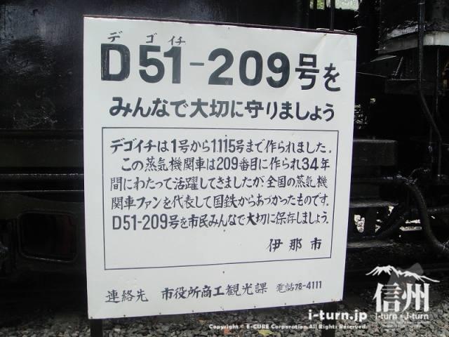 伊那公園 D51-209号を大切に守りましょう