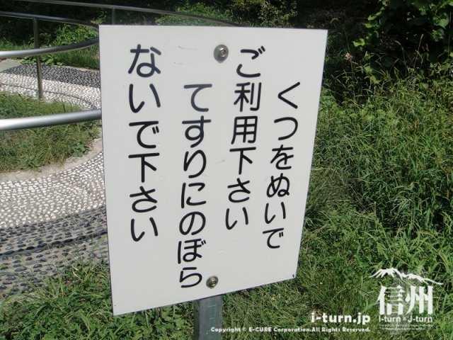 伊那公園 健康歩道 注意看板