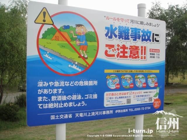 三峰川榛原河川公園 水難事故注意看板