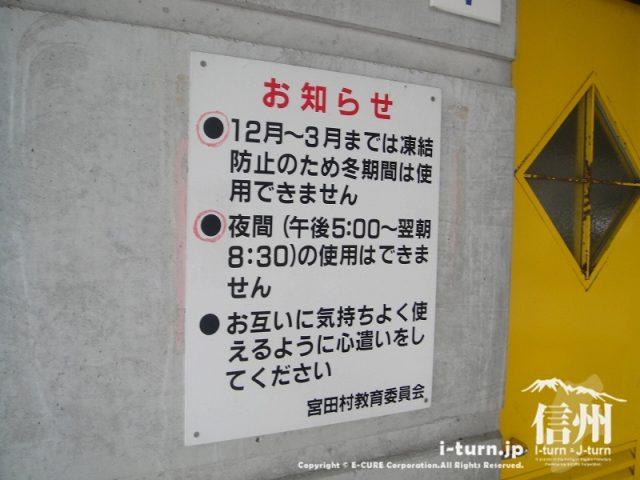 宮田村ふれあい広場 トイレお知らせ