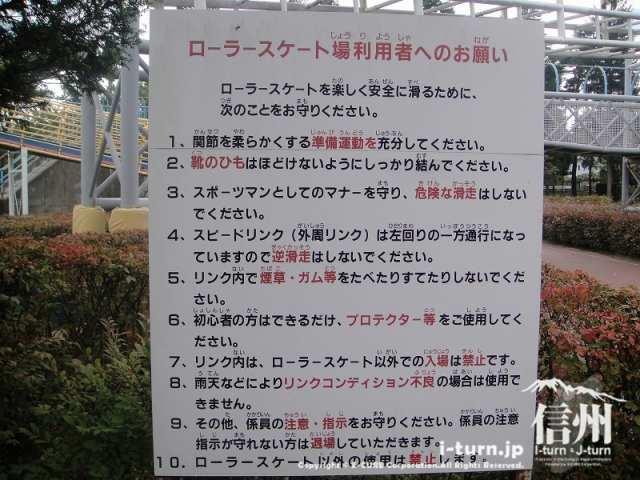 宮田村ふれあい広場 ローラースケート場利用者へのお願い