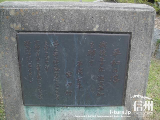 宮田村ふれあい広場 平和の塔石碑